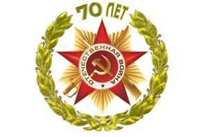 эмблема 70-летия